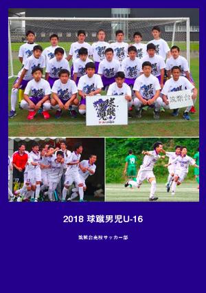 筑紫台高サッカー部  2018球蹴男児U-16フォトブック