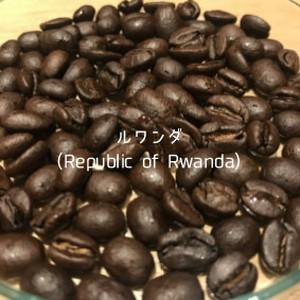 ルワンダ スカイヒル (Republic of Rwanda) 200g