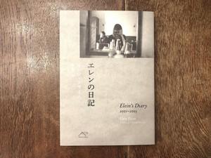 エレンの日記【新本】