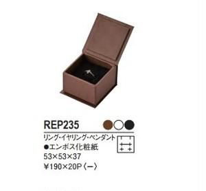 アクセサリーボックス マグネット付き 20個入り REP-235