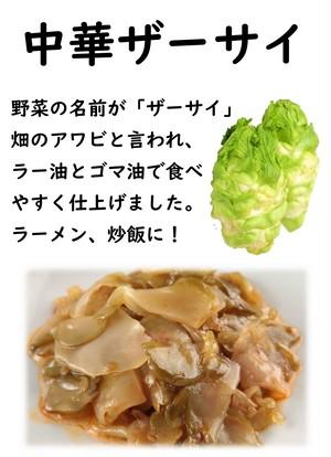 中華ザーサイ 1kg 【国内製造】