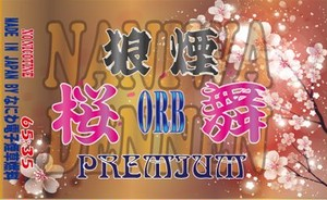 PREMIUM  桜ORB舞ライン  狼煙