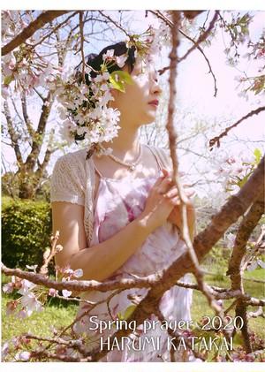 フォトブック「Spring Prayer 2020 Harumi Katakai」