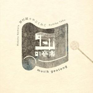 CD「瓦の音楽 musik genteng」