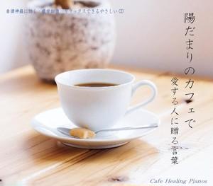ヒーリングCD癒しモードで心が落ち着くお昼のBGMにピッタリ癒しのピアノ「陽だまりのカフェ」
