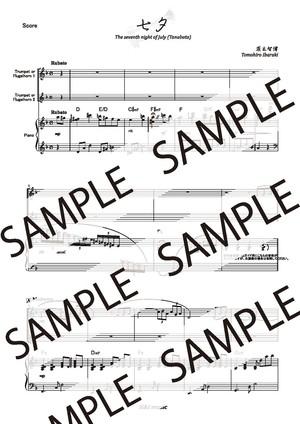 【ダウンロード販売】【楽譜&伴奏音源】『七夕』 トランペット(又はフリューゲルホルン)二重奏+ピアノ