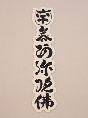 お経Stickers(南無阿弥陀仏)