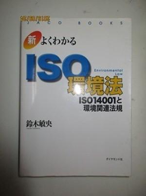 新 よくわかる ISO環境法 ISO14001と環境関連法規