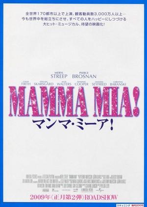 (1)マンマ・ミーア!