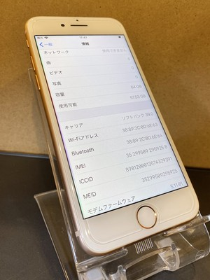 iPhone8 【64GB・SIMフリー ゴールド】中古Aランク