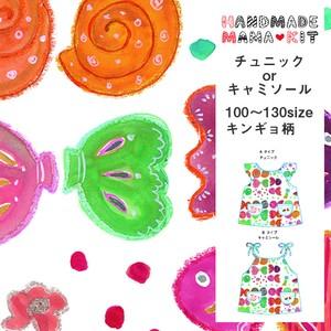 チュニック/キャミソール キンギョ柄(100〜130size)【HMK-TUK-KI5】