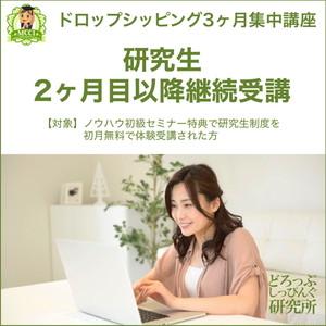 【研究生】2ヶ月目以降継続受講 申込締切11/27