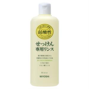ミヨシ石鹸 無添加 せっけん専用リンス(1本)