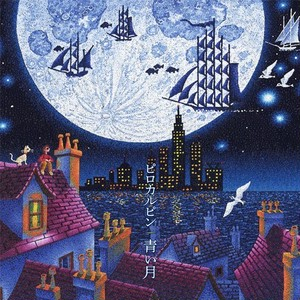CD「青い月」
