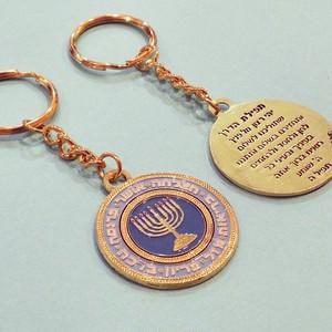 ヘブライ語キーホルダー☆ Hannukiya /Tfilat hadrech key chain