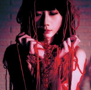 THE BLACK SWAN/2nd SINGLE「失愛と依存、その感触」