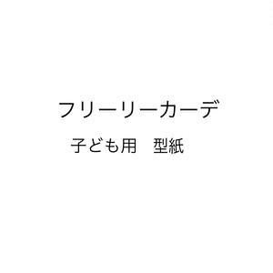 【フリーリーカーデ 】子ども用型紙(100〜110/120〜130)