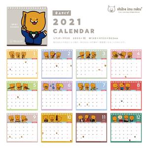 柴犬ラク カレンダー(2021年1月始まり)