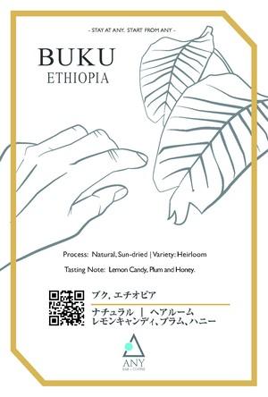 [100g] Buku, Ethiopia - Natural / ブク G1、エチオピア - ナチュラル