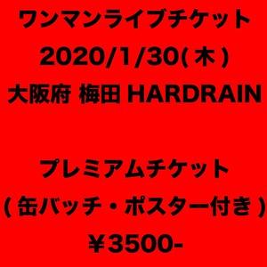大阪公演プレミアムワンマンチケット(2020/1/30)