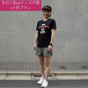 【1か月・6月メンバー】木下裕美子の「きのこRunインスタ部」