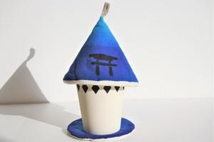コップのおうち(三輪山・Blue)