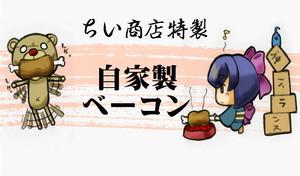 自家製ベーコン(1袋3枚入り)(冷蔵)