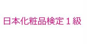 日本化粧品検定1級対策オンライン講座