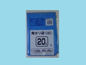 BL-2 青ポリ袋  0.025mm 20L  500枚 業務用 ケース売り