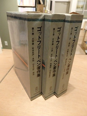 ゴットフリート・ベン著作集 全3巻