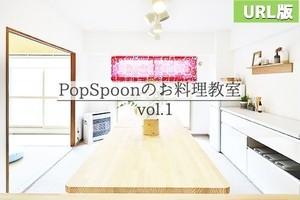 【URL】Pop Spoonのお料理教室vol.1