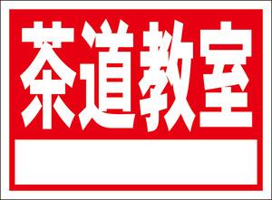 シンプル看板「茶道教室白窓付(赤)」屋外可・送料無料
