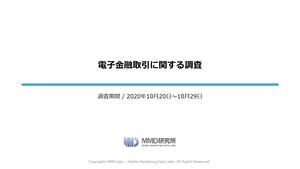 電子金融取引に関する調査