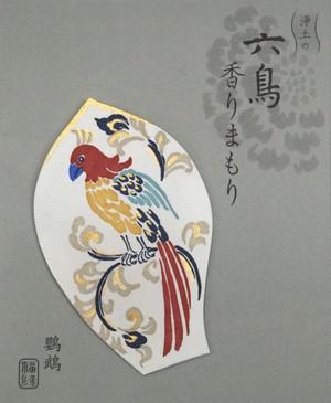 六鳥香りまもり (鸚鵡)