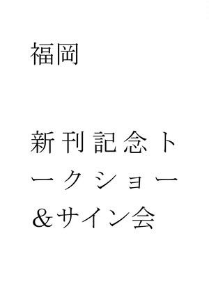 10 月7日(土)福岡開催【斎藤一人・人間力】 出版記念トークライブチケット@