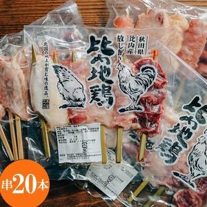 【期間限定】銘鶏 比内地鶏 焼鳥串 20本