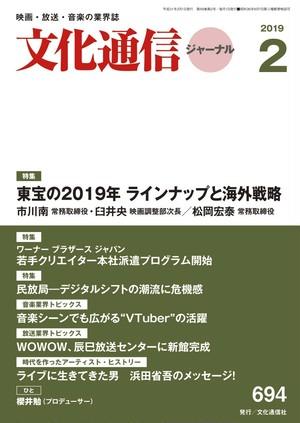 文化通信ジャーナル2019年2月号