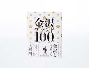 金沢を輝かす100のブランド特集本 金沢ブランド100