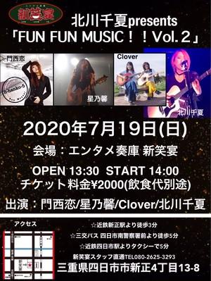 【チケット】2020-07-19(日) 四日市 エンタメ奏庫 新笑宴