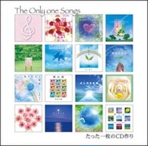 たった一枚のCD作り Various Artists
