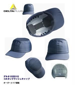デルタプラス 頭部保護カップ入「コルタンクラッシュキャップ」M102010 | 防災服 災害服 活動服の民間防災ショップ