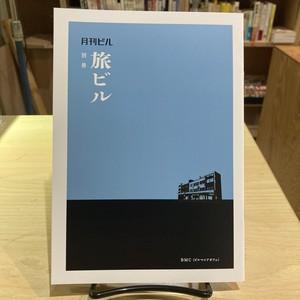 「旅ビル」(月刊ビル別冊)