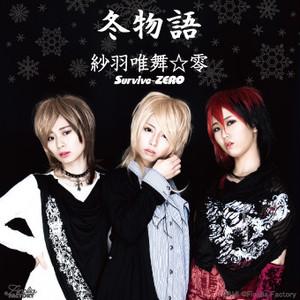 紗羽唯舞☆零(Survive-ZERO) 21stシングル 『冬物語』 通常盤