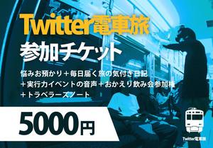 【Twitter電車旅】参加チケット