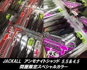 JACKALL / アンモナイトシャッド
