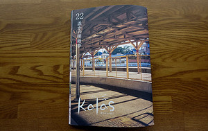 Kalas(カラス)22号【誰かの明晰夢】