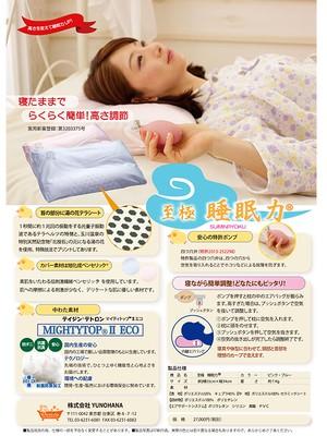 ホルミシス安眠枕・睡眠力(ピンク)
