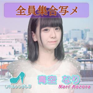 【1部】L 青空なり(リトルシンデレラ)/全員集合写メ