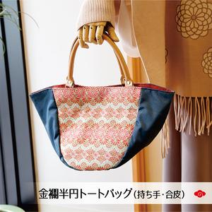 金襴半円トートバッグ(持ち手・合皮)