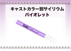 キャストカラー別サイリウム/バイオレット【ODDSA-vi】
